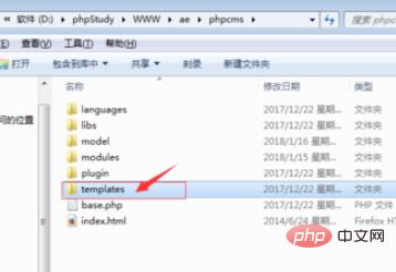 phpcms怎么修改模板