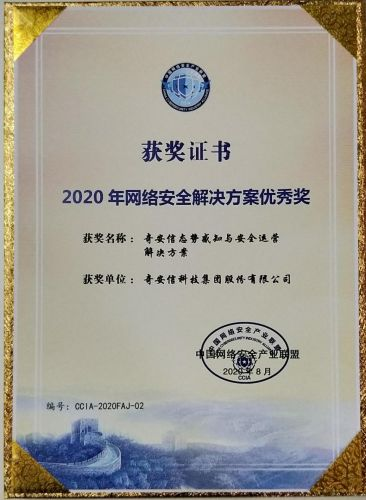 """奇安信NGSOC荣获""""2020年网络安全解决方案优秀奖"""""""