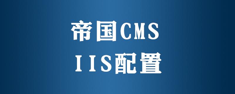 安装帝国cms如何配置iis