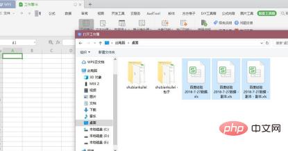 wps如何合并多个excel文件?