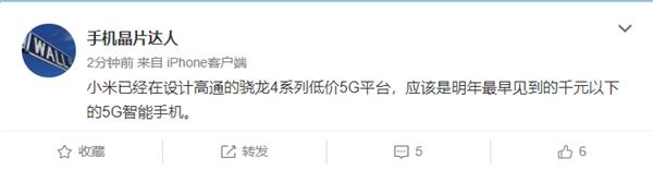 首发高通骁龙4系列5G平台!小米最便宜5G手机安排:定价千元以下