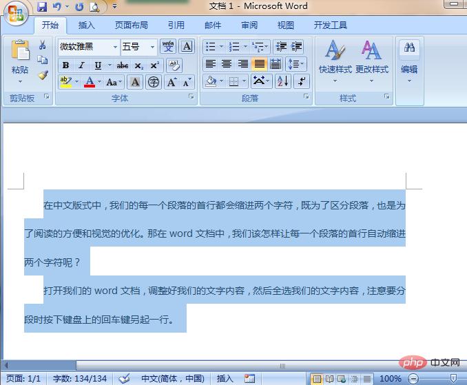 Word各段落首行缩进2字符怎么设置