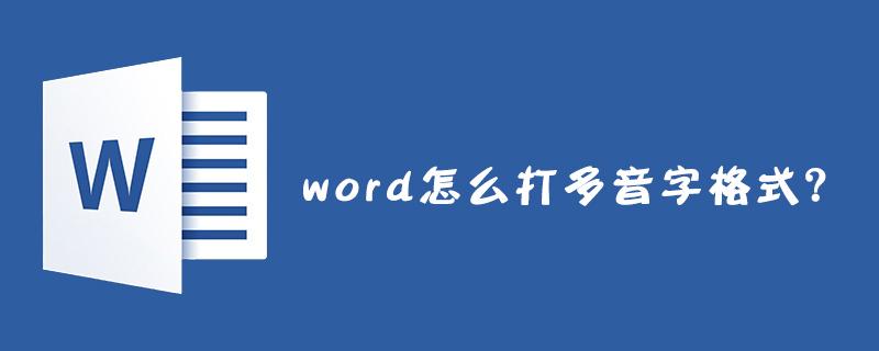 word怎么打多音字格式?