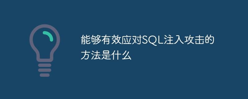 能够有效应对SQL注入攻击的方法是什么
