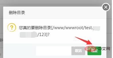 宝塔面板怎么删除文件夹