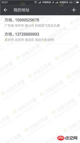 微信支付开发收货地址共享接口