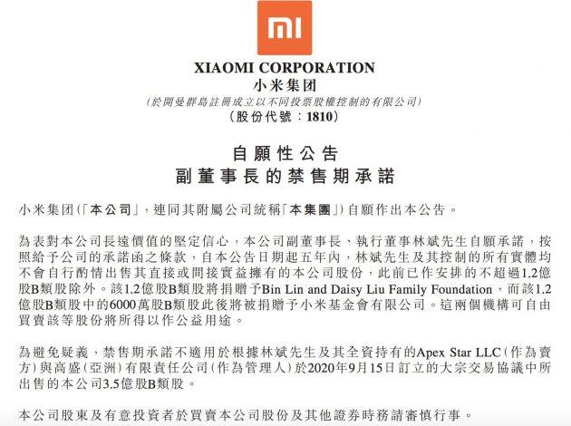 小米集团:副董事长林斌承诺5年内不出售公司股份 已作安排的除外