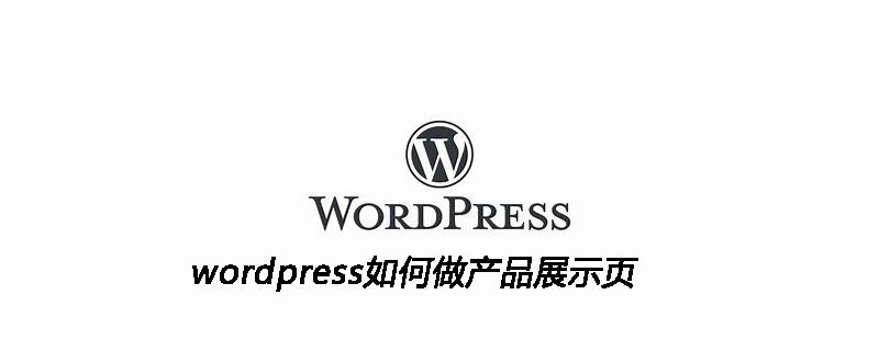 wordpress如何做产品展示页