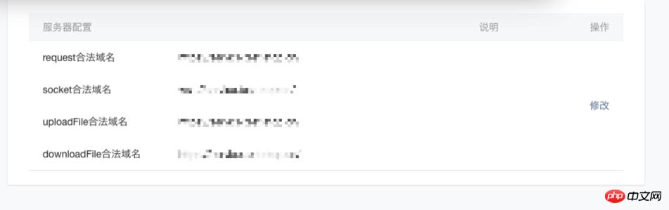 关于微信小程序设置http请求的步骤