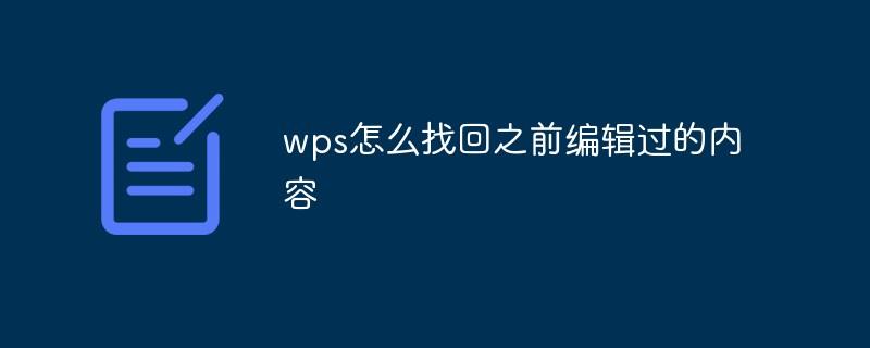 wps怎么找回之前编辑过的内容