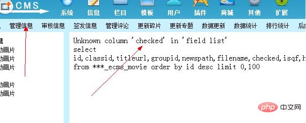 帝国cms升级到7.0 出现Unknown错误的解决办法