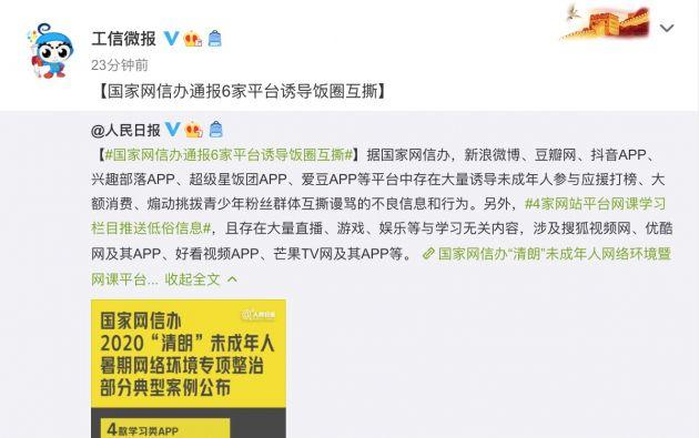 国家网信办:新浪微博等6家网站引导未成年人无底线追星