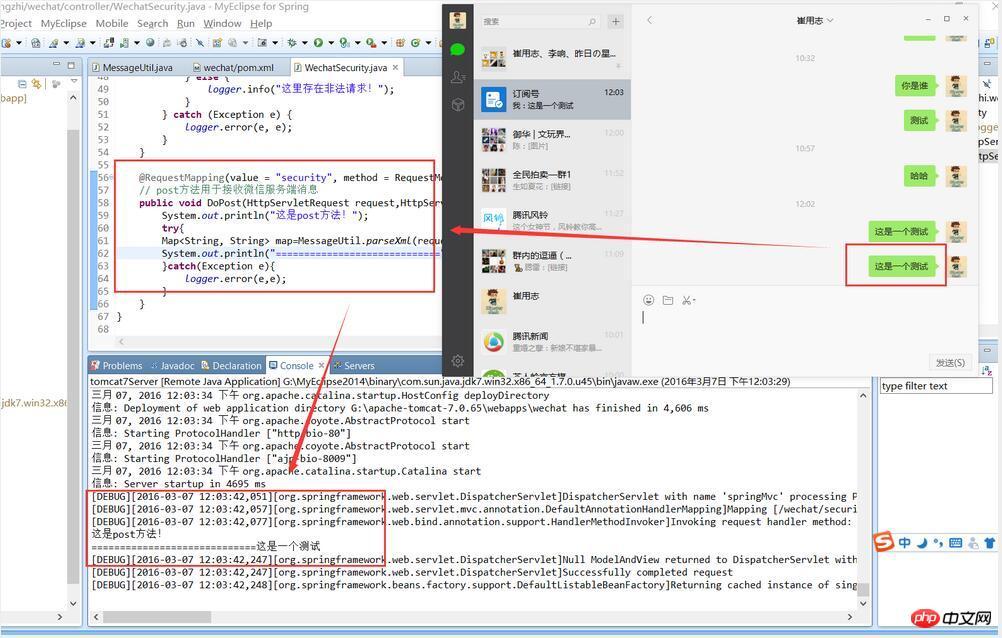 接收微信服务器post消息体的java代码示例