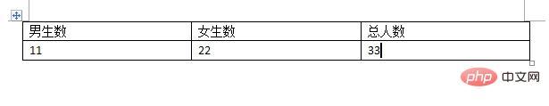 word如何用函数计算