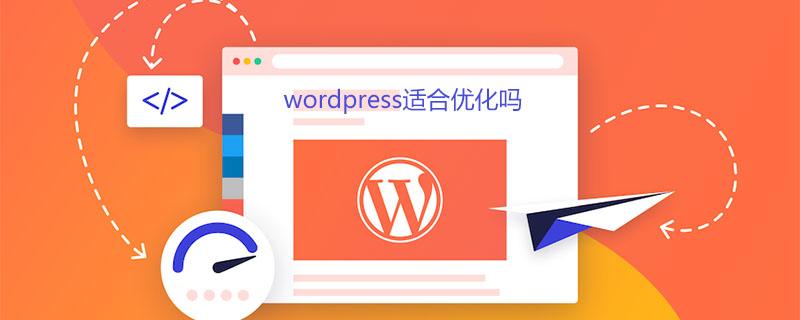 wordpress适合优化吗