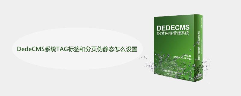 DedeCMS系统TAG标签和分页伪静态怎么设置
