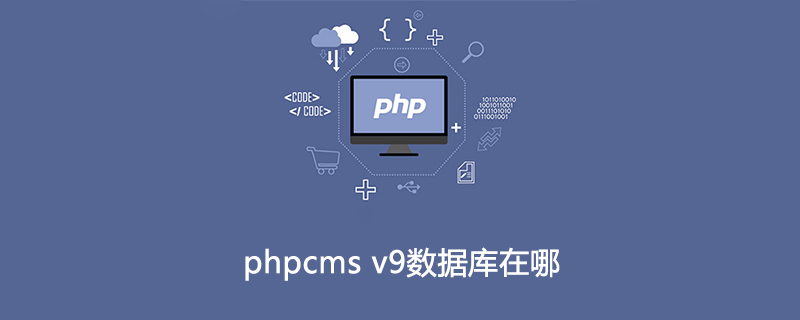 phpcms v9数据库在哪