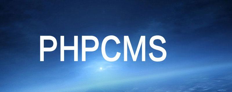 phpcms怎么本地安装