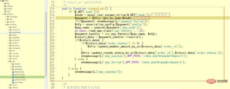 PHPCMS漏洞之v9宽字节注入问题