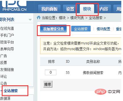phpcms v9搜索功能怎么做