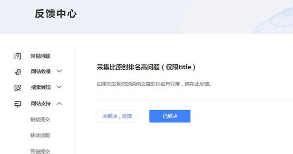 站长爆料:百度针对网站采集排名推出反馈机制