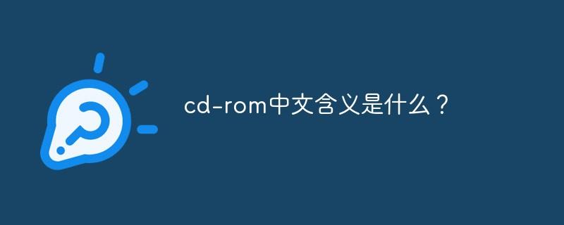 cd-rom中文含义是什么?