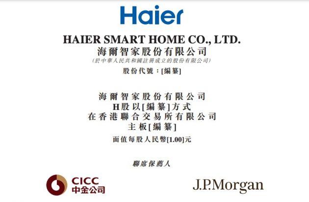 海尔智家递交港交所IPO申请 上半年利润36亿元