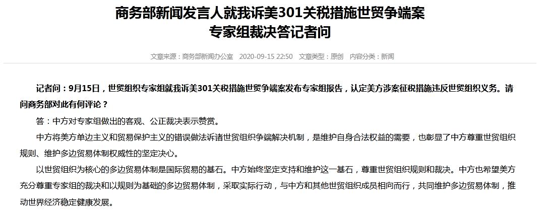 重磅!世贸组织裁决美对中国2千亿美元关税非法,商务部回应