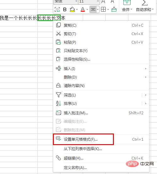 Excel换行快捷键是什么