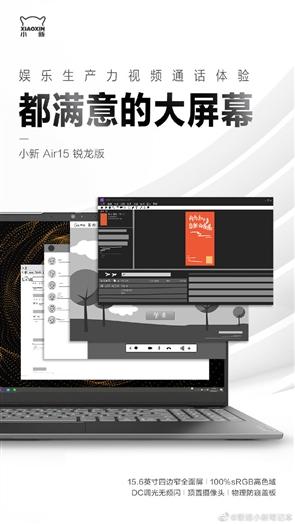 联想小新Air 15锐龙版官宣:锐龙4000+100% sRGB屏