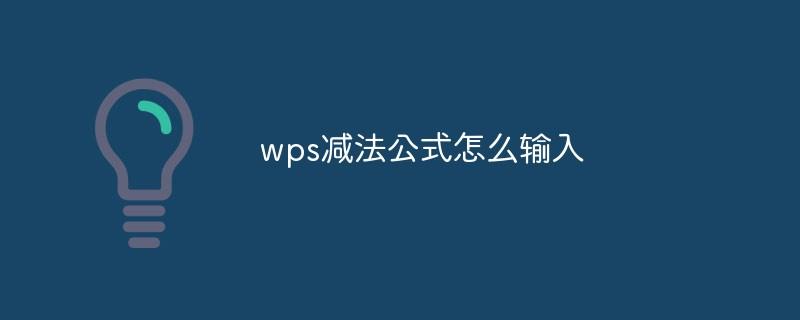 wps减法公式怎么输入