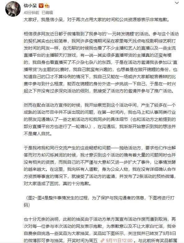 信小呆回应活动合作方盗用资质:一元转让中国锦鲤活动取消