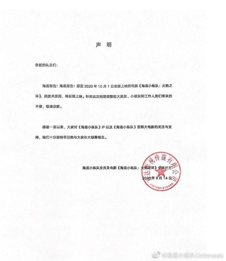 国庆档新片三连改,市场格局发生变化