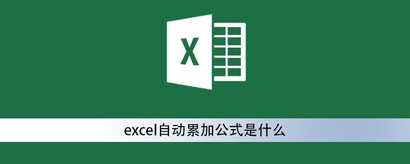 excel自动累加公式是什么