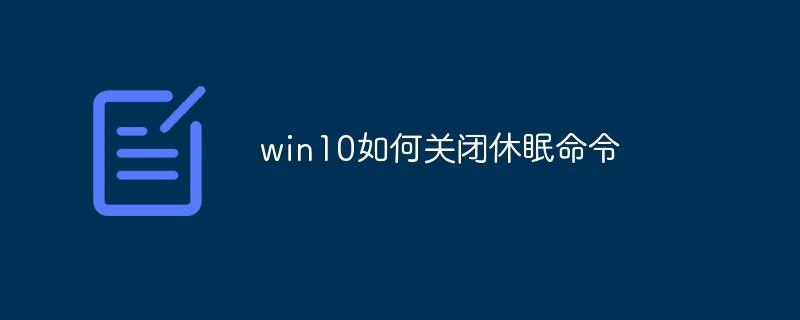 win10如何关闭休眠命令