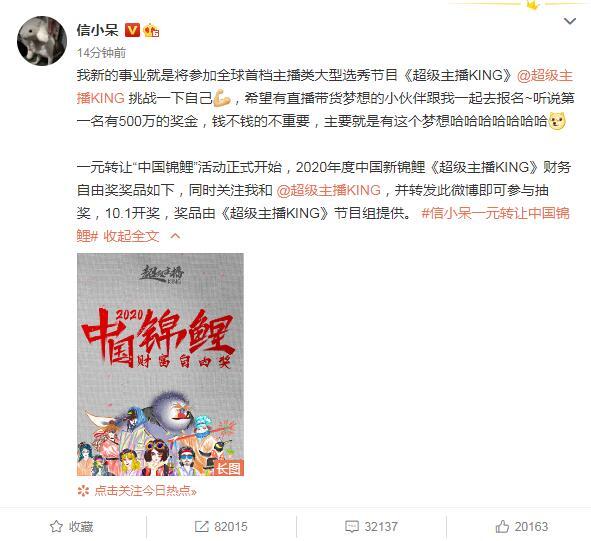 信小呆一元转让中国锦鲤活动开启 10月1日开奖
