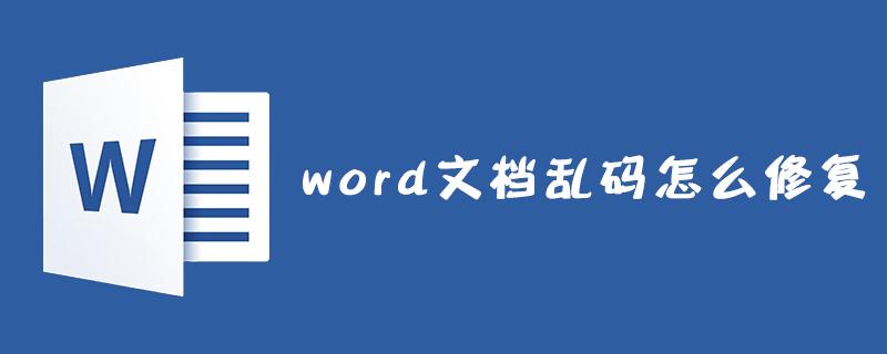 word文档乱码怎么修复?