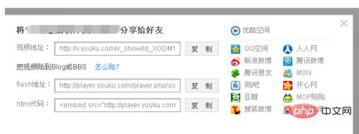phpcms如何调用优酷视频