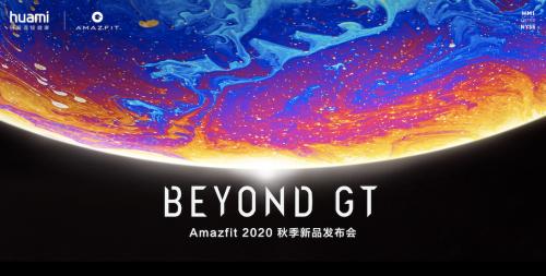 Beyond GT!华米科技Amazfit新品发布会将于9月22日举行
