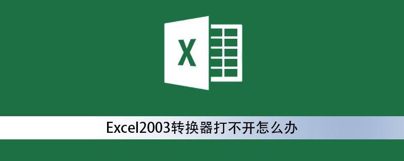 Excel2003转换器打不开怎么办