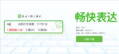 消失3年 搜狗五笔输入法归来:兼容Win10XP