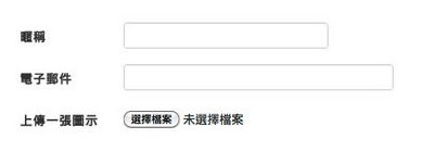 网页设计表单制作代码(附:优秀表单模板)