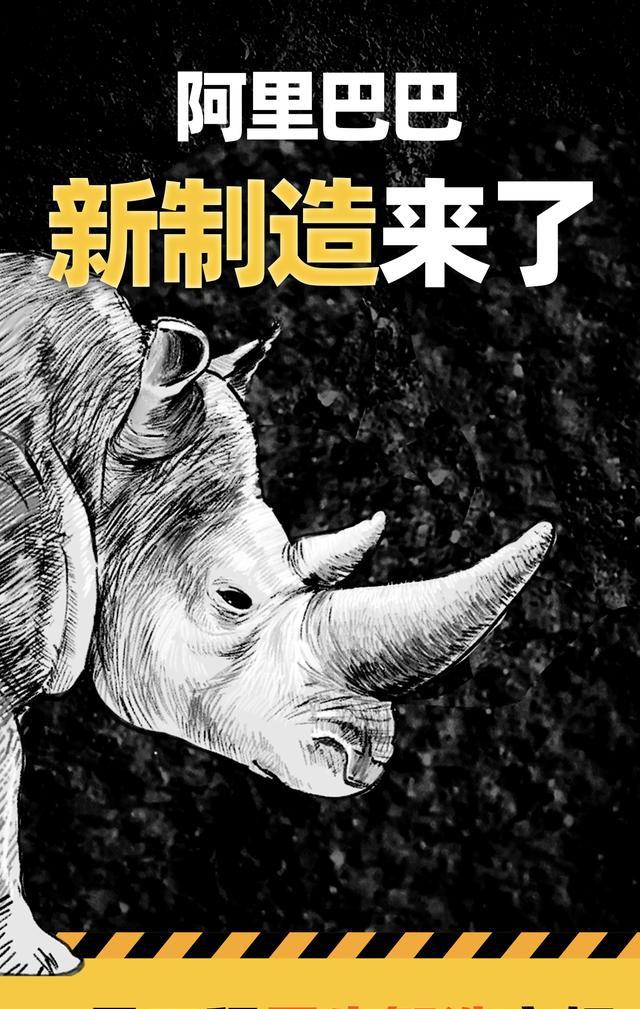 捂了3年才上线,阿里犀牛智造究竟是个啥物种?