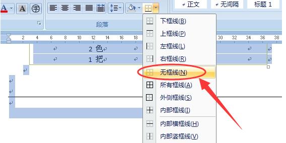 word横线怎么删除
