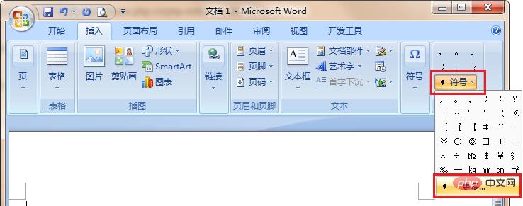 word怎么单独打拼音