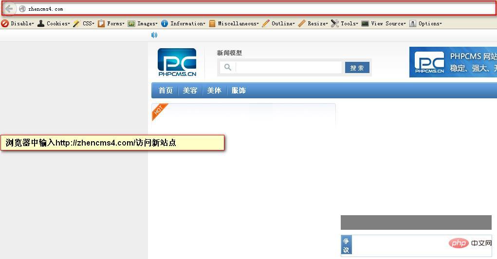 phpcms怎么做站群
