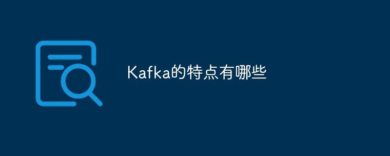 Kafka的特点有哪些