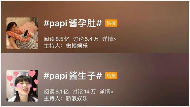 "papi酱复出视频登微博热搜,""老牌""红人该如何保持生命力?"