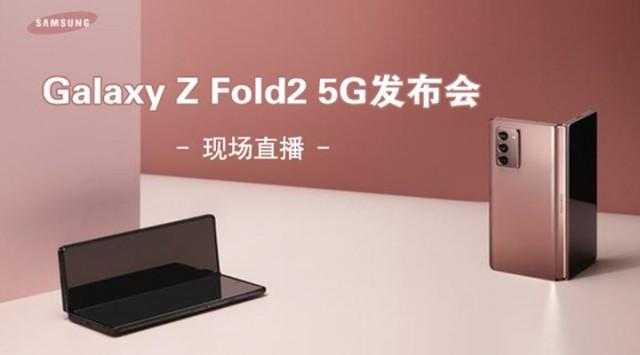 三星Galaxy Z Fold2 5G国行版今晚亮相:最终悬念即将揭晓