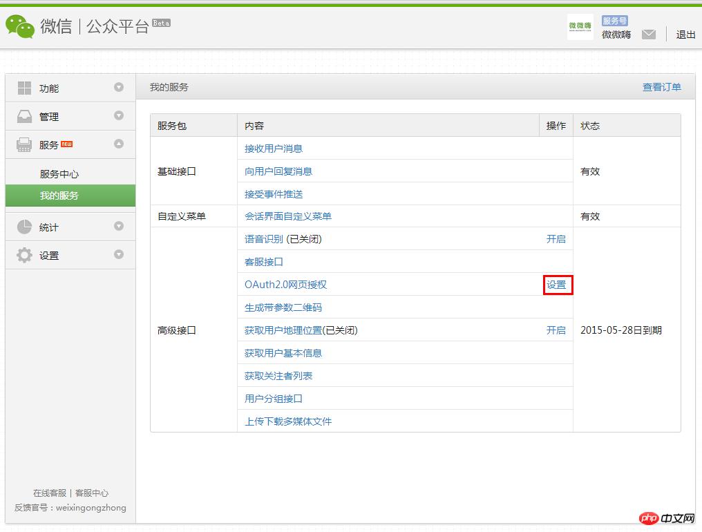 微信公众平台开发:OAuth2.0说明